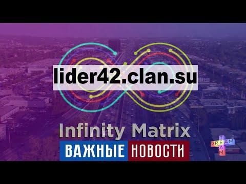 Infinity Matrix ВАЖНЫЕ НОВОСТИ