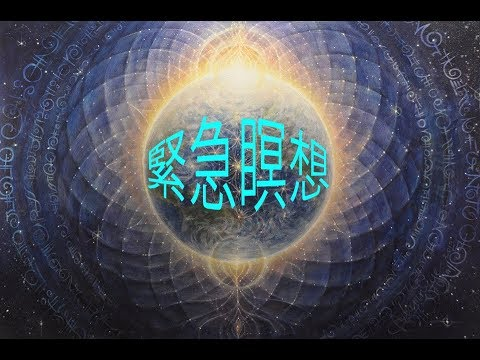 緊急瞑想 / Emergency Meditation (Japanese)