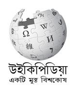 Bangla Wikipedia Open Access Week Edit-a-thon 2019