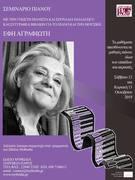 Σεμινάριο πιάνου με την Έφη Αγραφιώτη / Piano worshop