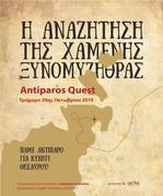 Antiparos Quest Το Κυνήγι της Χαμένης Ξινομυζήθρας