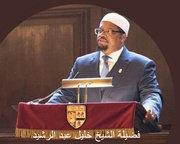 فضيلة الشيخ خليل عبد الرشيد