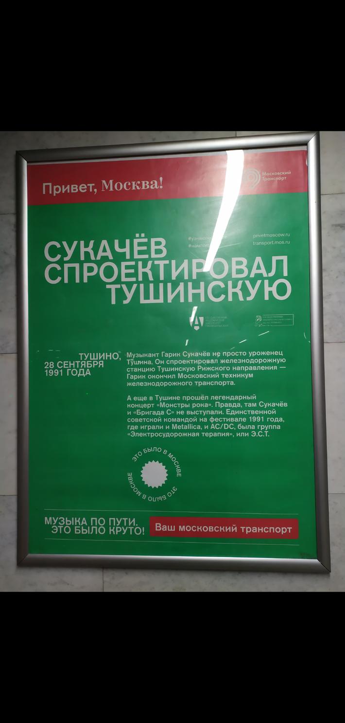 Про  Гарика Сукачёва на стенах московского метро.