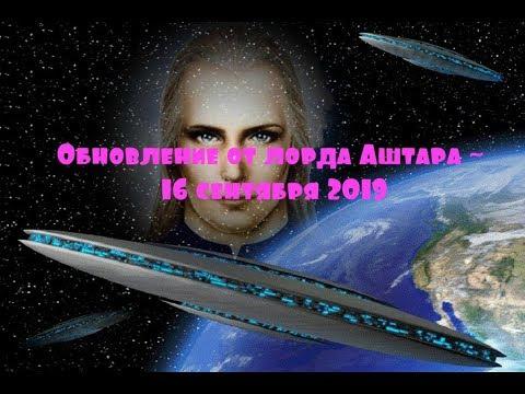 Обновление от лорда Аштара ~ 16 сентября 2019