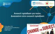 Open Access Week 2019 @ Aristotle University of Thessaloniki