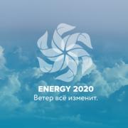 Электрогенерирующий небоскреб | ENERGY 2020