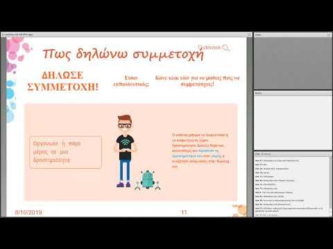 EU Code Week - Webinar GR - Συμμετέχω στην Εβδομάδα Κώδικα 2019: παίζω, προγραμματίζω και μαθαίνω