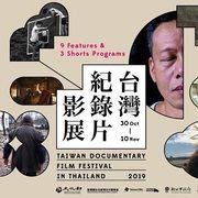 """เทศกาล """"Taiwan Documentary Film Festival in Thailand 2019"""""""