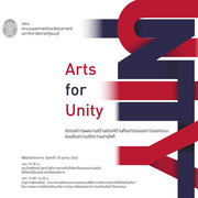 """นิทรรศการ """"ARTS FOR UNITY"""""""
