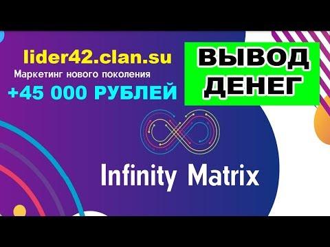 Вывод денег с infinity matrix / +45 000 РУБЛЕЙ / Выплаты / Отзывы