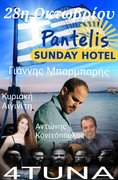 Live Musis at Pantelis Sunday Hotel