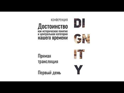 Конференция «Достоинство/Dignity». Первый день. Прямая трансляция