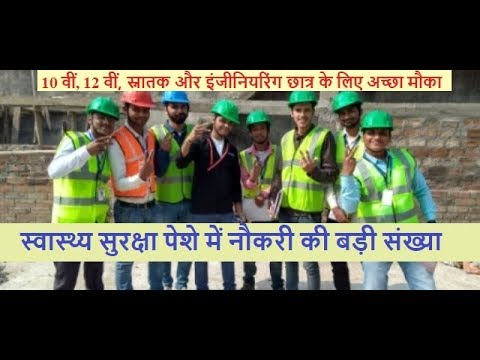 safety officer training/ fire safety management/construction safety diploma in Patna