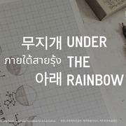 """นิทรรศการ """"ภายใต้สายรุ้ง"""" (Under the Rainbow)"""