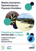 """Getting to Know the Natura 2000 Areas of Paros"" / περιοχές NATURA 2000"