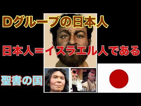 (日本文明) 日本から世界に広がり大和民族が聖書を創った!