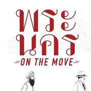 """นิทรรศการ """"พระนคร On The Move"""""""