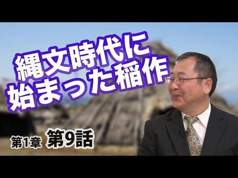 縄文時代に始まった稲作【CGS 日本の歴史 1-9】