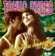 Тончо Русев - любовни балади