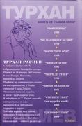 Турхан - !V корица 2