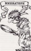 Турхан - карикатура, лупа 2