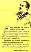 Буров - Заветът на Ат. Буров, текст  2