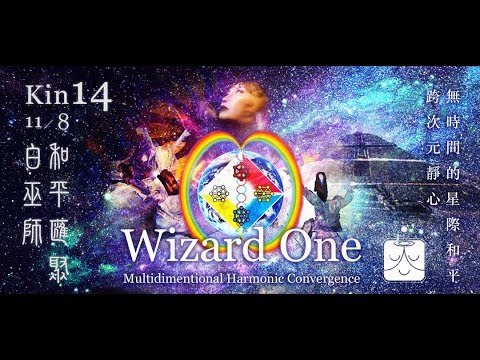 Wizard One -- Multidimentional Harmonic Convergence 無時間的星際和平 ∞ 跨次元靜心