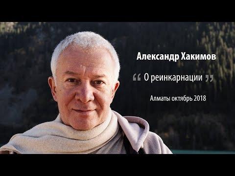 Александр Хакимов - О реинкарнации.
