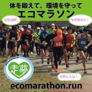 The 21th Kamogawa Ecomarathon 2020