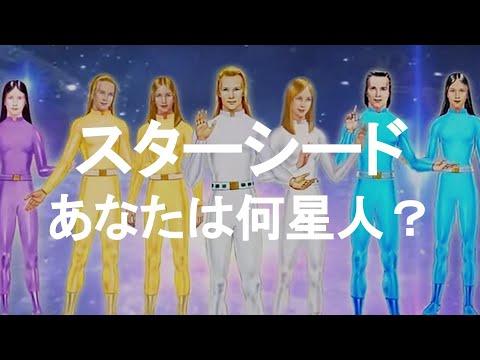 スターシード -  地球に来ている主な4種族(スピリチュアル)