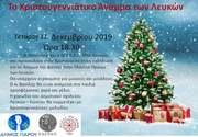 Αναμα Χρηστουγενιατικου Δέντρο / Lighting of Christmas tree in Lefkes