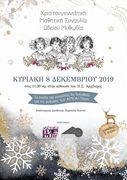 Χριστουγεννιάτικη Συναυλία Ωδείου Μυθωδία /Christmas Concert