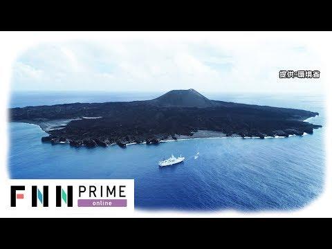 西之島調査の最新映像 東京ドーム約60倍に成長中!