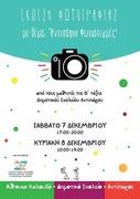 Student's photo exhibition