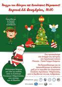 Άναμμα του Δέντρου της Κοινότητας Μάρπησσας / Lighting of Christmas tree in Marpissa