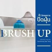 """นิทรรศการ """"ปัดฝุ่น"""" (Brush Up)"""