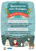 Χριστουγεννιάτικη Γιορτή στην Αντίπαρο / Christmas Celebration in Antiparos