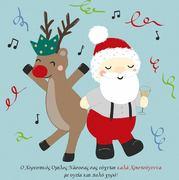 Κάλαντα Χριστουγέννων με το Χορευτικό Όμιλο Νάουσας