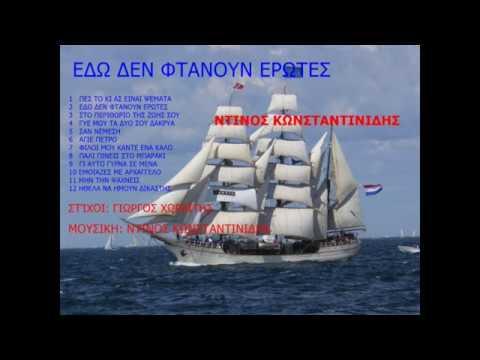 """""""Γιε μου τα δυο σου δάκρυα""""  Ντίνος Κωνσταντινίδης"""