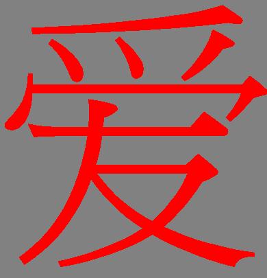 Amor en chino (Pinyin)
