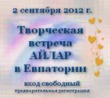 Творческая встреча в Евпатории 2 сентября 2012