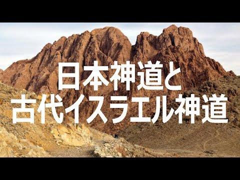 日本神道と古代イスラエル神道(久保有政・解説)