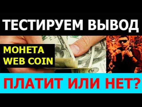 Web Coin / Веб Коин - Отзывы / Выплаты / Тестируем Вывод / Платит или нет?