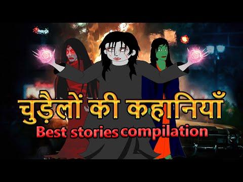 चुड़ैलों की कहानियाँ | Tales of witches |  Hindi Horror Story | Maha Cartoon TV XD