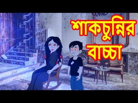 শাকচুন্নির বাচ্চা | Witch Baby | Cartoons in Bangla | Chiku Tv Bangla