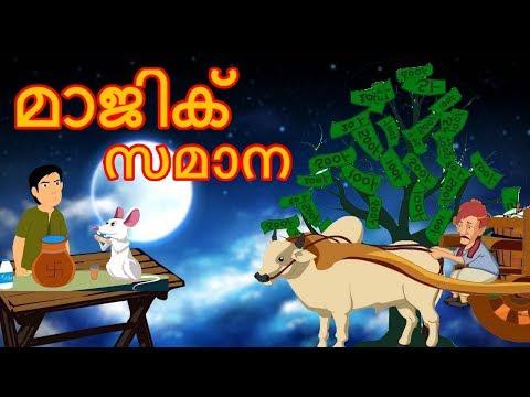 Malayalam Cartoon For Kids - മാജിക്  സമാന | Cartoon For Kids In Malyalam | Fairy Tales