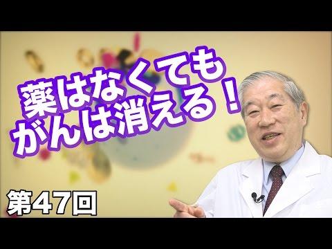 薬はなくてもがんは消える! 〜食事と習慣で治すがん〜 【CGS 宗像久男 健康と予防医学 第47回】