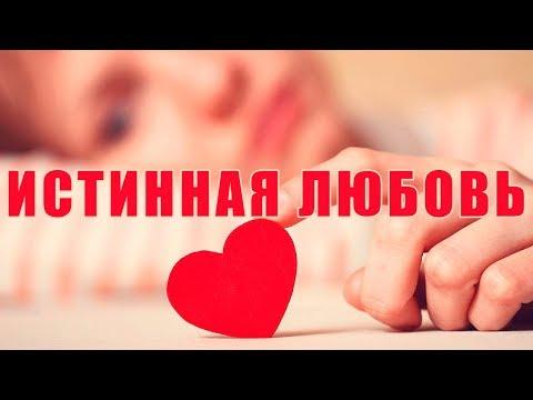 Истинная любовь. [Аудиокнига, Nikosho]