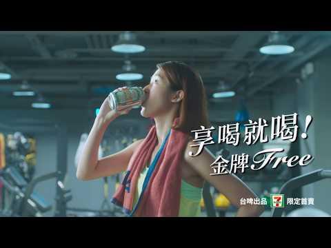 金牌FREE 健身篇 6sec