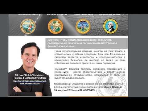 Абсолютная Легальностьамериканской круизной компанииINCruises(R) LLC
